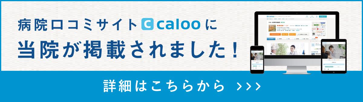 病院口コミサイト「caloo」当院が紹介されました!